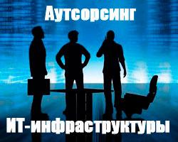 Аутсорсинг ИТ-инфраструктуры