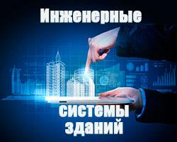Инженерные системы зданий. Проектирование и монтаж