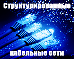 Монтаж скс