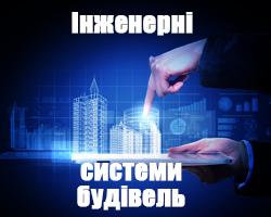 Проектування інженерних систем будівель