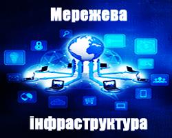 Проектування мережевої інфраструктури