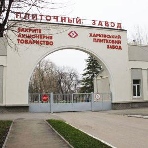 Видеонаблюдению для ПАО «Харьковский плиточный завод»