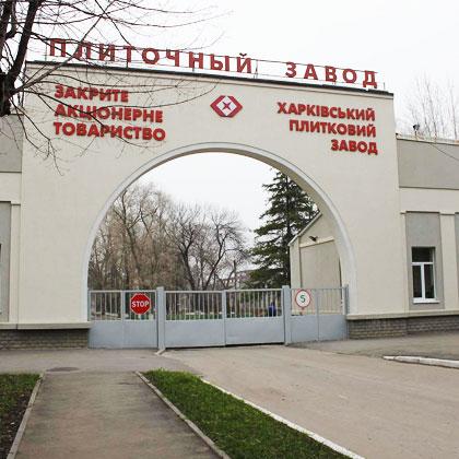 Видеонаблюдение для Харьковского плиточного завода