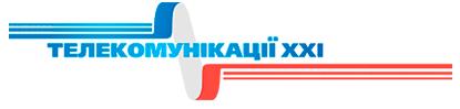 Системный интегратор Телекоммуникации XXI, город Киев